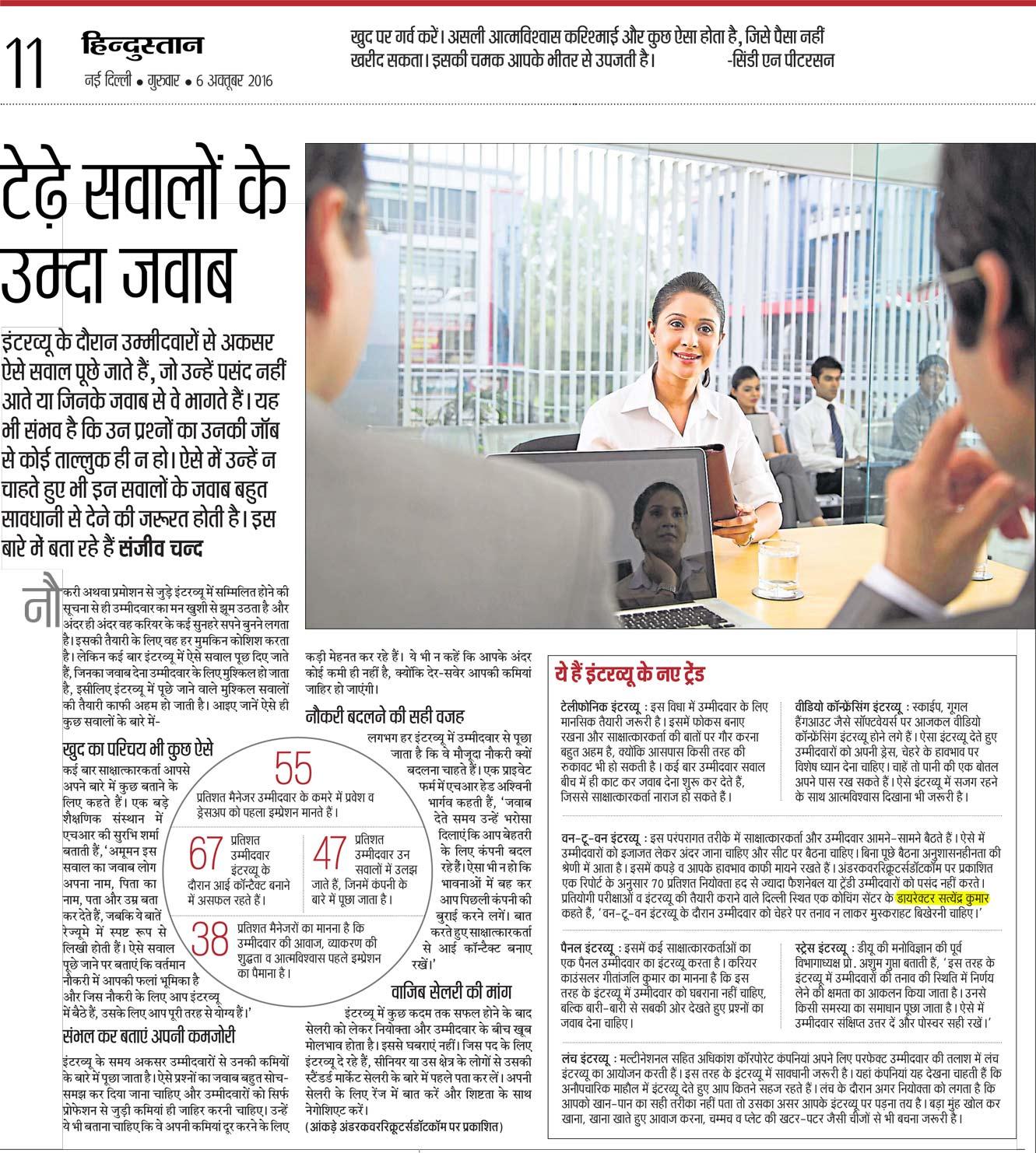 RRB AND INTERVIEW TIPS COACHING IN Mumbai - TARA INSTITUTE