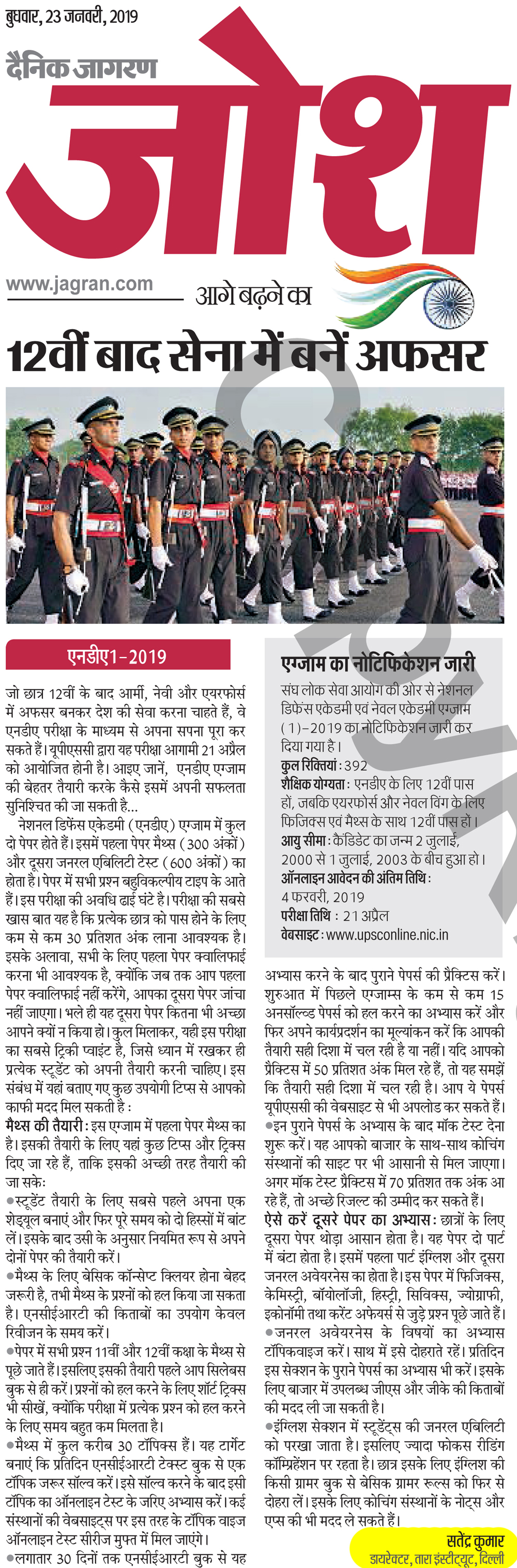 NDA Exams Preparation News